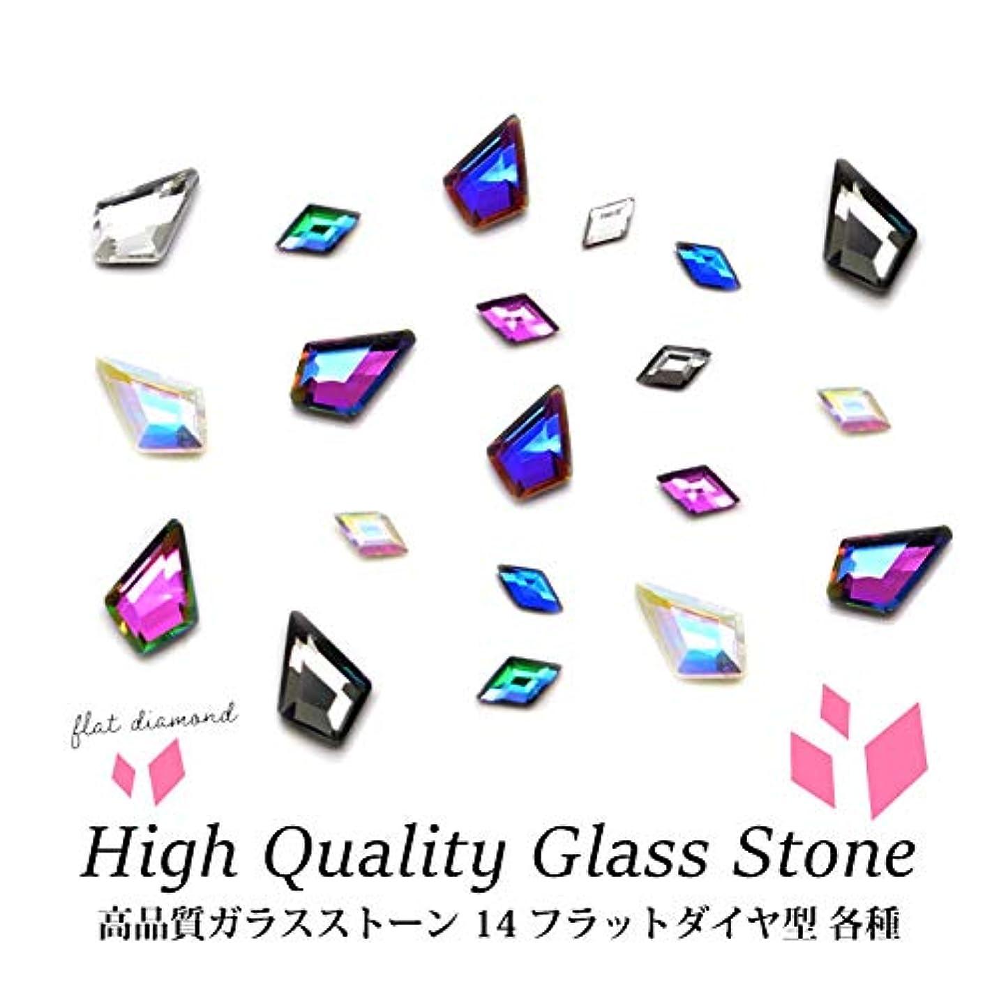 高品質ガラスストーン 14 フラットダイヤ型 各種 10個入り (2.クリスタルAB)