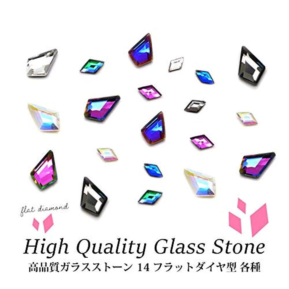 ブロックするローズ最悪高品質ガラスストーン 14 フラットダイヤ型 各種 10個入り (2.クリスタルAB)
