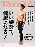 Tarzan(ターザン) 2020年5月28日号 No.787 [いい姿勢で、健康になる!] [雑誌]