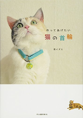Price comparison product image Cat Collar you want to give to make (2010) ISBN: 4309271936 [Japanese Import]