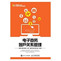 E-commerce customer relationship management(Chinese Edition)