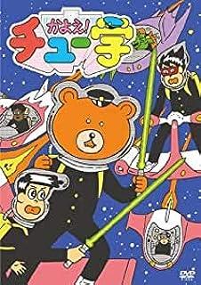 かよえ!チュー学(3) [DVD] [レンタル落ち]
