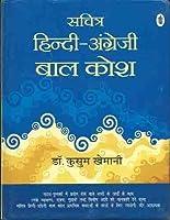 Sachitra Hindi Angreji Bal kosh