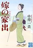 嫁の家出 (実業之日本社文庫)
