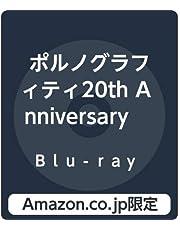 【Amazon.co.jp限定】ポルノグラフィティ20th Anniversary Special Live Box(Blu-ray)(トートバッグ付)