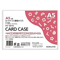 (まとめ) コクヨ カードケース(硬質) A5 再生PET 業務用パック クケ-3015 1セット(20枚) 【×2セット】
