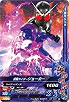 ガンバライジング/ガシャットヘンシン5弾/G5-035 仮面ライダージョーカー N