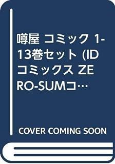 噂屋 コミック 1-13巻セット (IDコミックス ZERO-SUMコミックス)