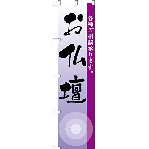 のぼり旗 お仏壇 No.YNS-2205 (三巻縫製 補強済み)