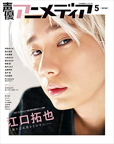 声優アニメディア2021年5月号