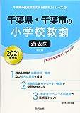 千葉県・千葉市の小学校教諭過去問 2021年度版 (千葉県の教員採用試験「過去問」シリーズ)