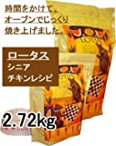 ロータス シニア チキンレシピ