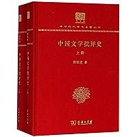中国文学批评史(纪念版上下)(精)/中华现代学术名著丛书