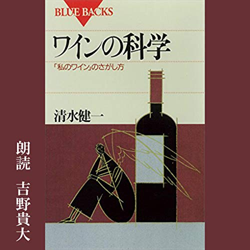 『ワインの科学』のカバーアート