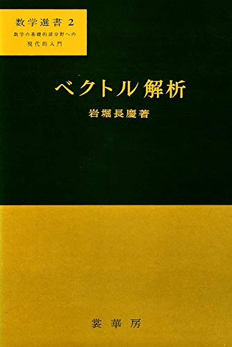 ベクトル解析 (数学選書 (2))