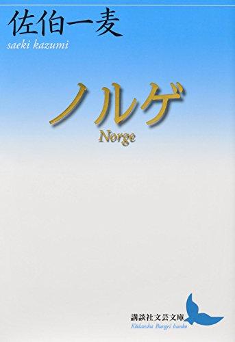 ノルゲ Norge (講談社文芸文庫)