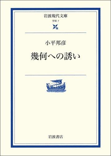 幾何への誘い (岩波現代文庫―学術) (岩波現代文庫 学術 7)