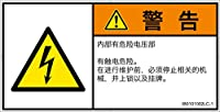 警告ラベル.com PL警告ラベル IB0101002 感電:中国語(簡体字) Lサイズ 6枚入 IB0101002LC-1