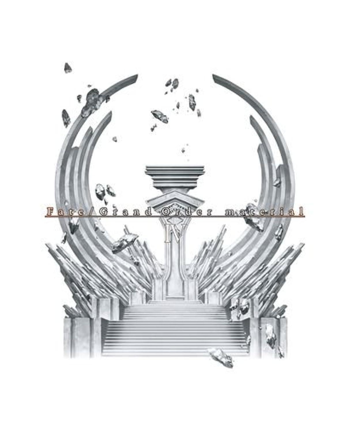 お香指標コショウFate/Grand Order material IV【書籍】