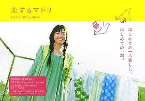 恋するマドリ Photo Story Book