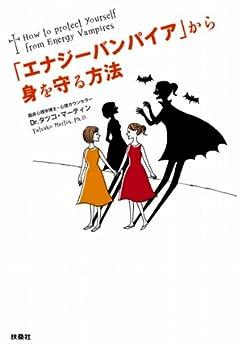 [Dr.タツコ・マーティン]の「エナジーバンパイア」から身を守る方法 (SPA!BOOKS)