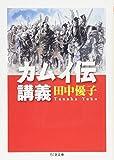 カムイ伝講義 (ちくま文庫)