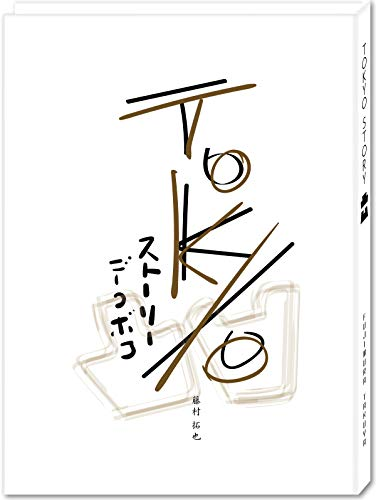 Mirror PDF: TOKYO STORY 凸凹