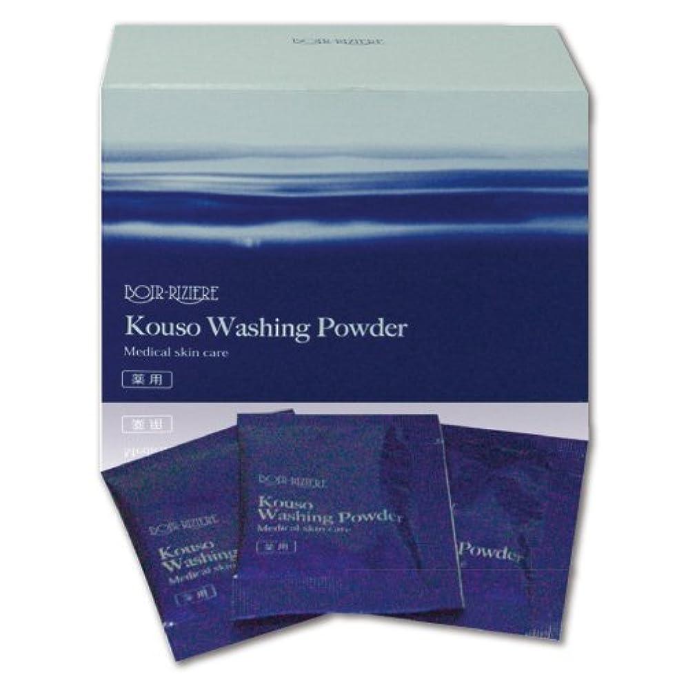 鯨スキーム増幅「薬用」酵素洗顔パウダー!BOIR-RIZIERE(ボア?リジュール)酵素洗顔パウダー 1.5g×30包