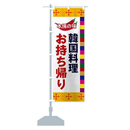 韓国料理 のぼり旗(レギュラー60x180cm 左チチ 標準)
