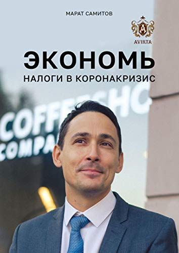Экономь налоги вкоронакризис (Russian Edition)