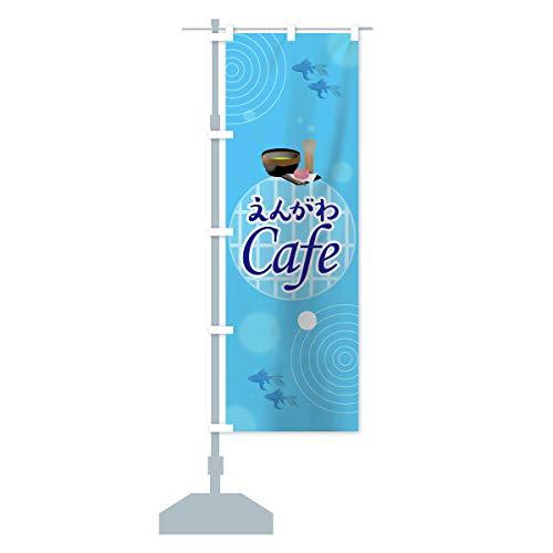 えんがわカフェ のぼり旗 サイズ選べます(コンパクト45x150cm 左チチ)