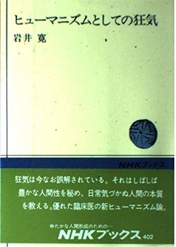 ヒューマニズムとしての狂気 (NHKブックス 402)の詳細を見る
