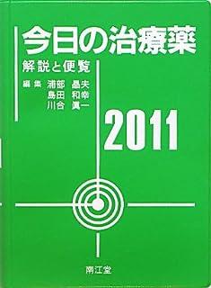 今日の治療薬2011