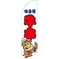 のぼり 牛串(キャラクター) 白 セイルバナー(大サイズ) SB-448 (受注生産)