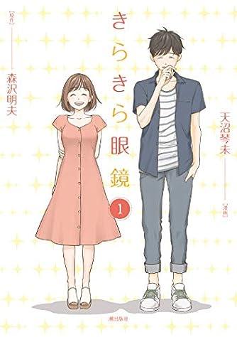 きらきら眼鏡 1 (希望コミックス)