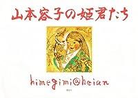 山本容子の姫君たち himegimi@heian (100周年書き下ろし)