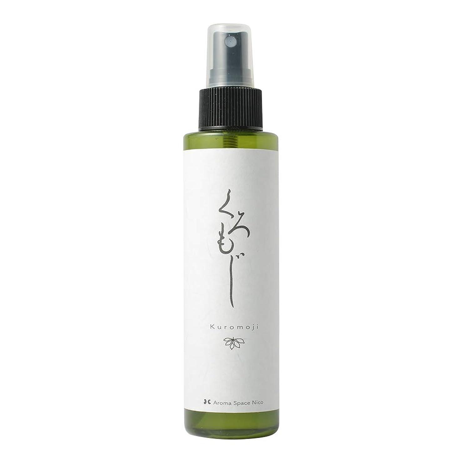 生き残り聖歌おなじみの無添加 さっぱり 化粧水 [NICOクロモジハーブウォーター(150ml)] 敏感肌 ミスト 天然成分100% 心が和む和の香り …