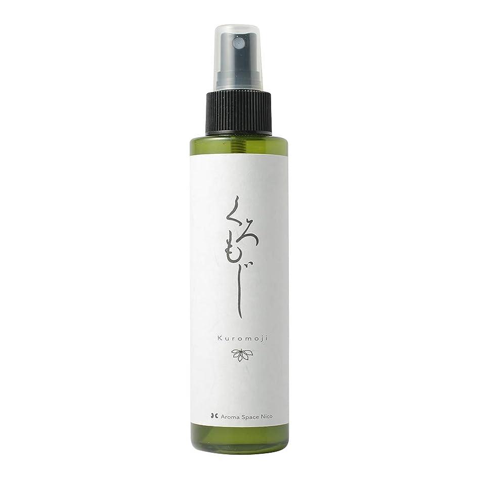 旅健全政令無添加 さっぱり 化粧水 [NICOクロモジハーブウォーター(150ml)] 敏感肌 ミスト 天然成分100% 心が和む和の香り …