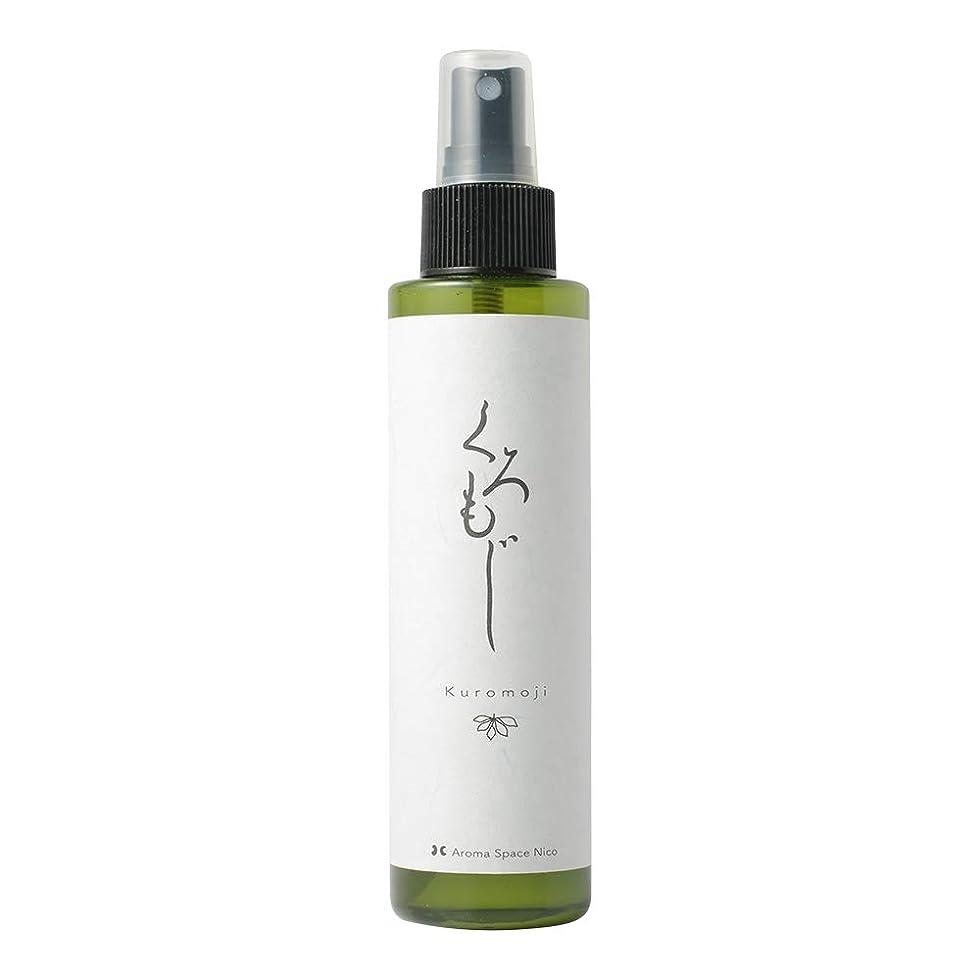 キリスト教過ち批判無添加 さっぱり 化粧水 [NICOクロモジハーブウォーター(150ml)] 敏感肌 ミスト 天然成分100% 心が和む和の香り …