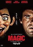 マジック[DVD]