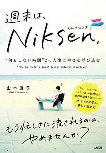 週末は、Niksen(ニクセン)。
