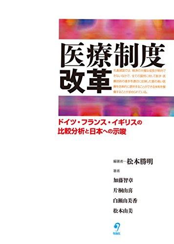 医療制度改革 ドイツ・フランス・イギリスの比較分析と日本への示唆の詳細を見る