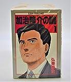 加治隆介の議 全20巻完結(ミスターマガジンKC ) [マーケットプレイス コミックセット]