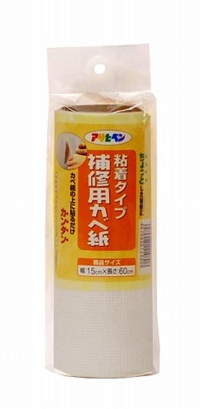 寛大な医薬品等アサヒペン 補修用カベ紙 HK-4 15cm×60cm