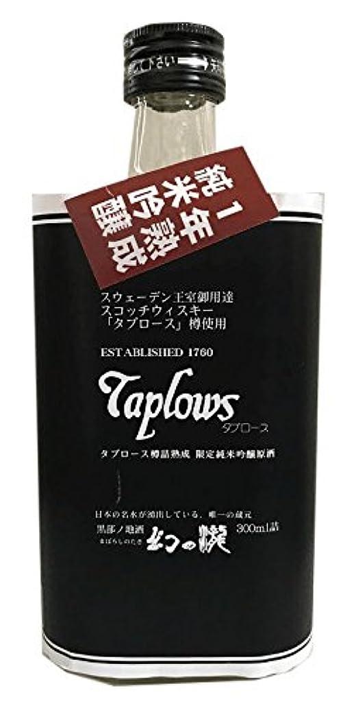 落ち着いて本を読む印象的な幻の瀧タプロース樽詰熟成限定純米吟醸原酒 200ML
