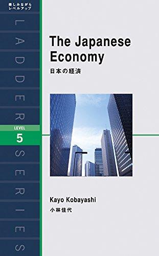 日本の経済 The Japanese Economy (ラダーシリーズ Level 5)