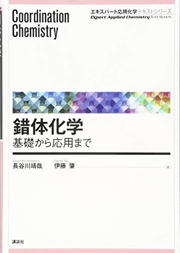 錯体化学 基礎から応用まで (エキスパート応用化学テキストシリーズ)