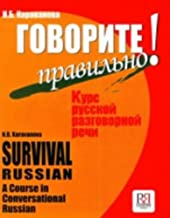 Survival Russian: A Course in Conversational Russian (English and Russian Edition)