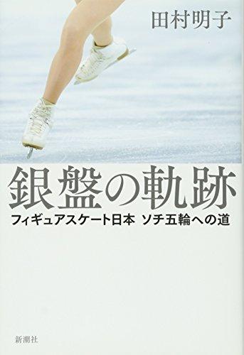 銀盤の軌跡: フィギュアスケート日本ソチ五輪への道の詳細を見る