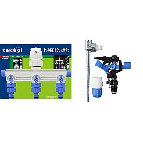 タカギ(takagi) 3分岐蛇口ニップル 1つの蛇口を3つに増やす GWF11 【安心の2年間保証】 & スプリンクラー パルススプリンクラー 散水範囲:2~18m 角度・範囲を変えて水をまく G196 【安心の2年間保証】【セット買い】